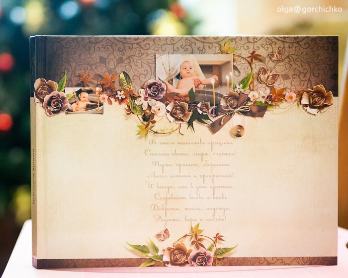 Обложка фотокниги Крещение Артема