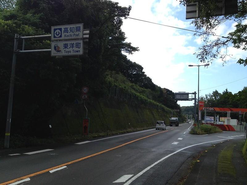 高知県入り