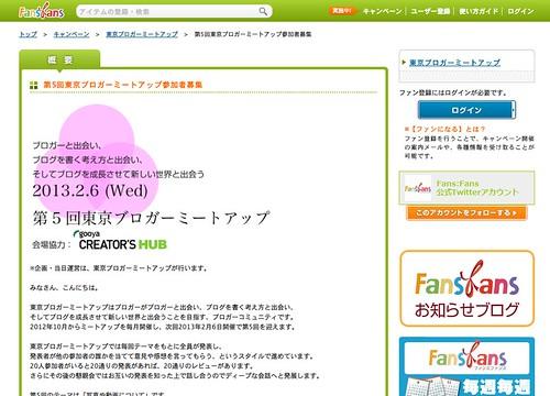 第5回東京ブロガーミートアップ参加者募集