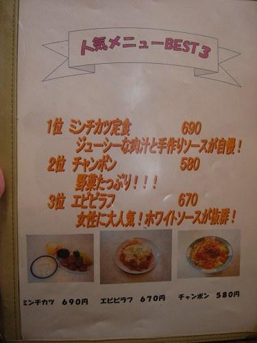 レストラン若竹@斑鳩町-05