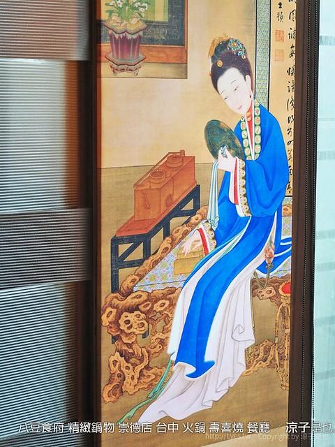 八豆食府 精緻鍋物 崇德店 台中 火鍋 壽喜燒 餐廳 79