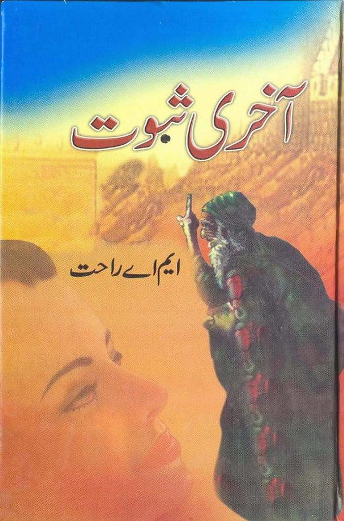 Akhri Saboot  is a very well written complex script novel which depicts normal emotions and behaviour of human like love hate greed power and fear, writen by MA Rahat , MA Rahat is a very famous and popular specialy among female readers