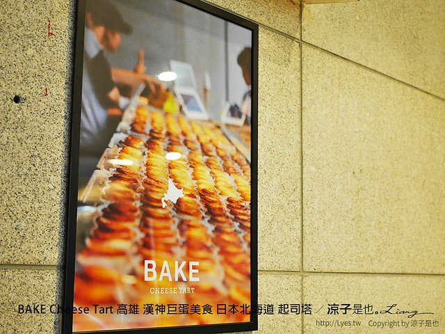 BAKE Cheese Tart 高雄 漢神巨蛋美食 日本北海道 起司塔 37