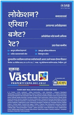 Pune Property Exhibition - Sakal Vastu Property Expo December 2012 - Today & Tomorrow! At  New Agriculture College Ground, Range-Hills, Sinchan-Nagar Pune 411 020