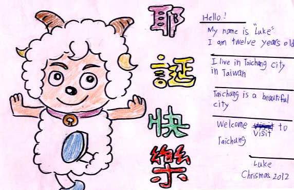Dear Santa: I live in Taiwan