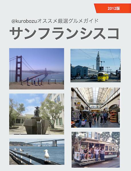 @kurobozuオススメ厳選グルメガイド サンフランシスコ