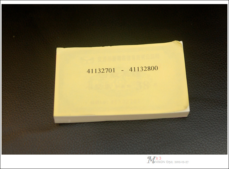 20121227-2244_D50_DSC_3728