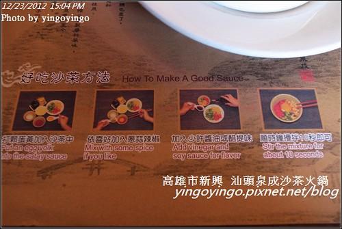 高雄新興_汕頭泉成沙茶火鍋20121223_R0011229