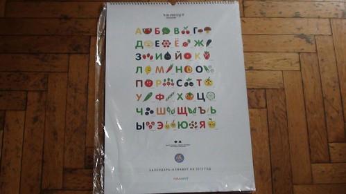 alphabet calender