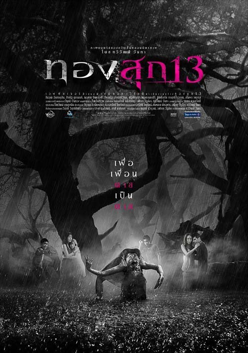 Thongsuk 13 (Thai Movie with English Subtitles)
