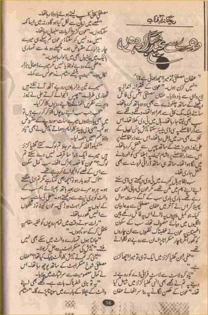 Dheeray se eid mubarak keh don is a very well written complex script novel which depicts normal emotions and behaviour of human like love hate greed power and fear, writen by Rehana Aftab , Rehana Aftab is a very famous and popular specialy among female readers
