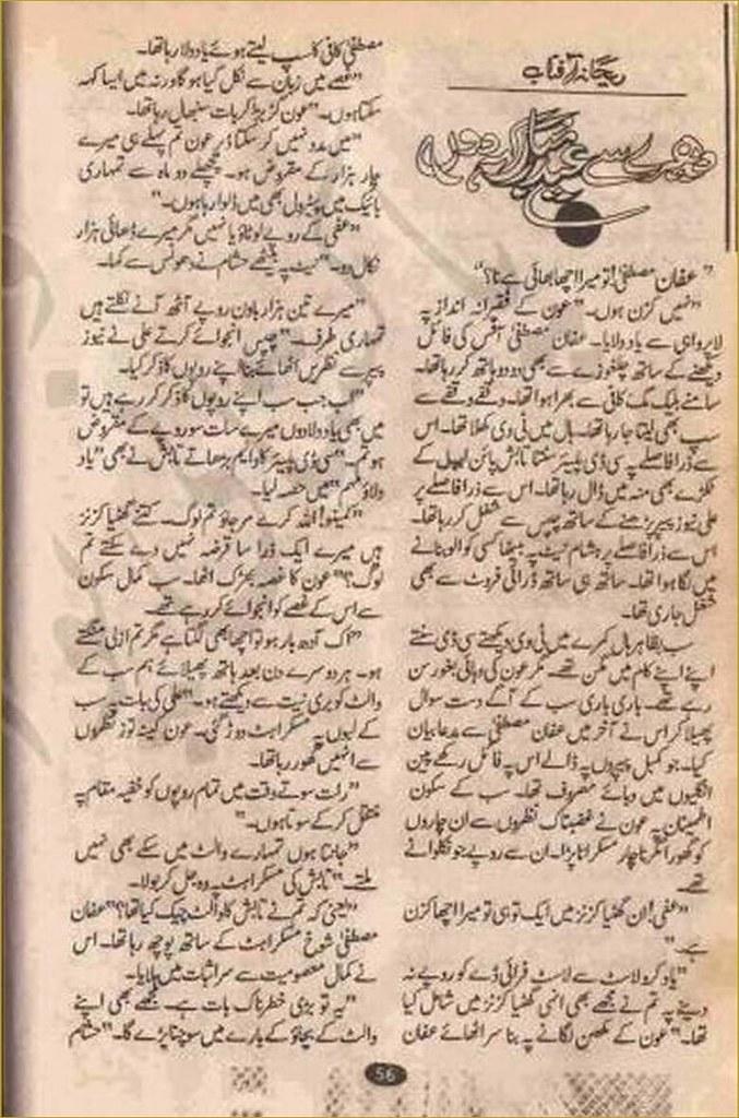 Dheeray se eid mubarak keh don Complete Novel By Rehana Aftab