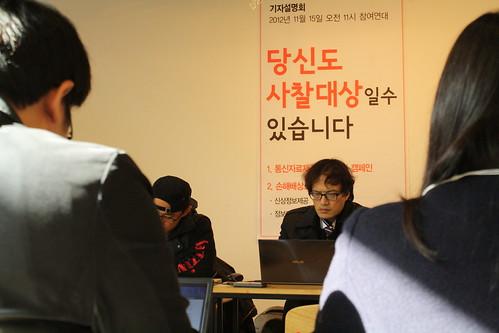 20121115_당신도사찰대상일수있다기자회견