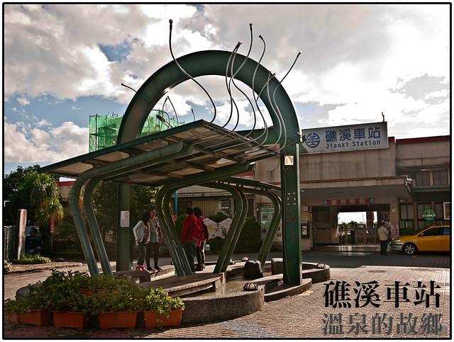 礁溪車站-溫泉的故鄉