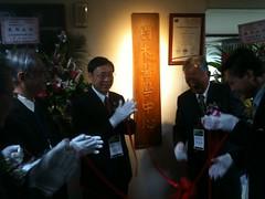 國內首座樹木醫學中心設立在農委會林業試驗所,12月21日揭牌。