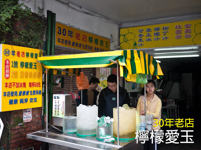 30年老店檸檬愛玉2