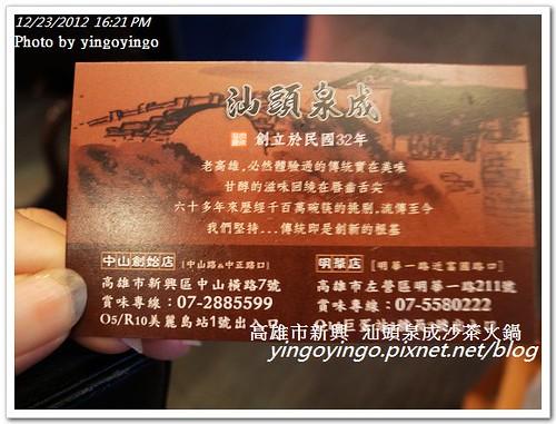 高雄新興_汕頭泉成沙茶火鍋20121223_R0011242