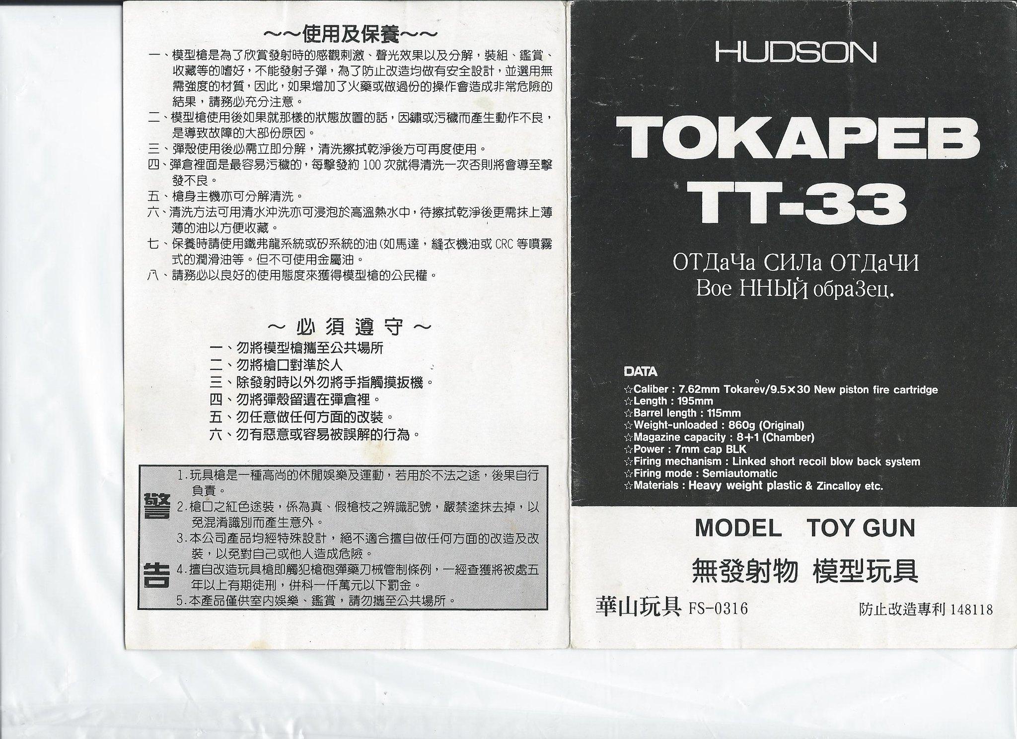 tokarev tt 33 manual ebook download rh huallywood co TT-33 Tokarev Magazine Tokarev TT-33 World War 2