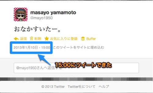 Twitter _ mayo1950_ おなかすいたー。