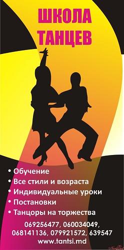 Обучение свадебному танцу от Exclusiv! > Фото из галереи `О компании`