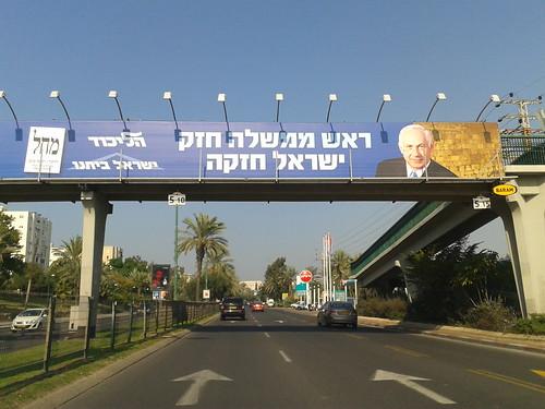 Israeli elections advertisements