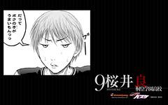 130131 -《影子籃球員》桜井良