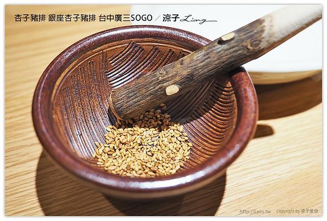 杏子豬排 銀座杏子豬排 台中廣三SOGO 4
