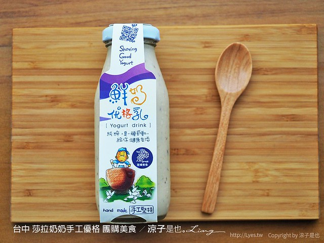 台中 莎拉奶奶手工優格 團購美食 33