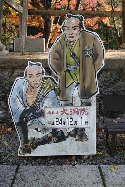 次郎長親分と森の石松 - 大洞院