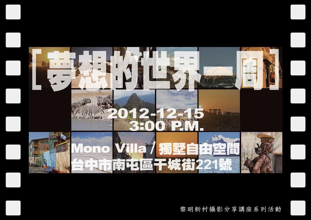 黎明新村攝影分享講座系列活動 (2012-12-15 場)