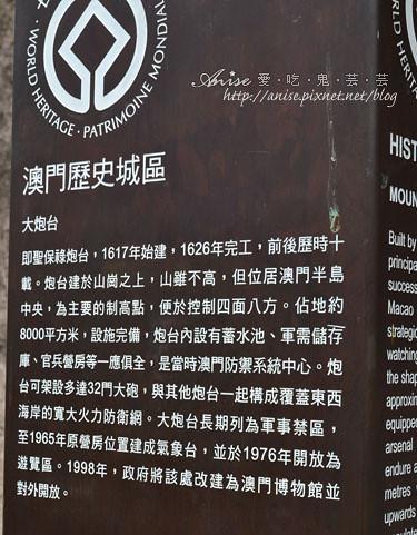 1大砲台+澳門博物館003.jpg