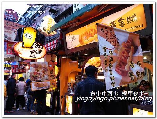台中市西屯_逢甲夜市(黃金左腿)20121209_R0010870