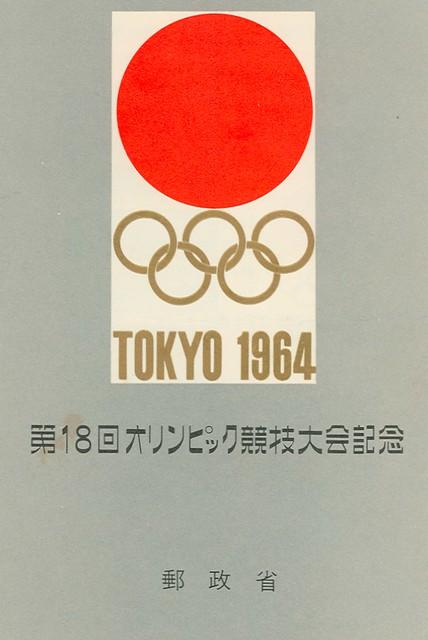 1960s Japanese Stamp Folder