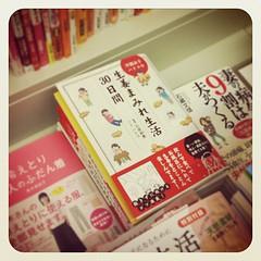 ハトコ @hatoco_o の本、東京駅近くのMARUZENにて購入!