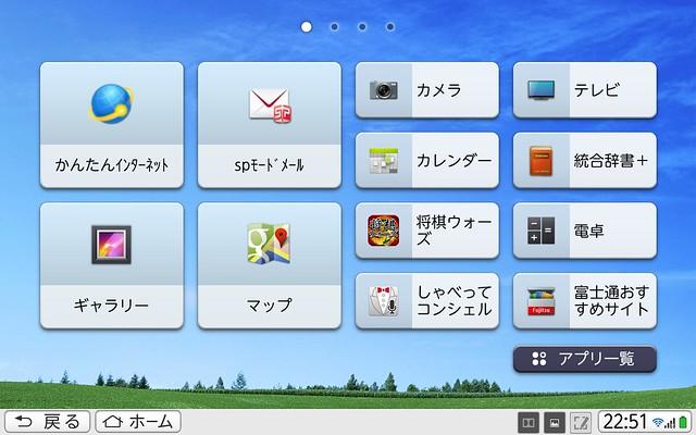 Screenmemo_2012-12-28-22-51-34.png