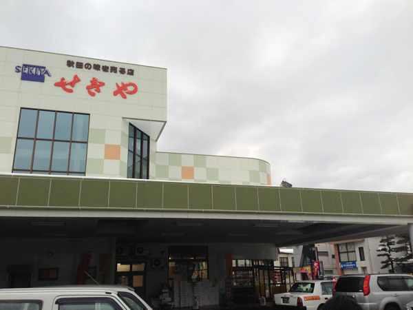 Photo:秋田の味を売る店! #akitacity #akita By n_waka