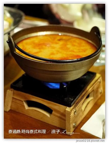 泰過熱 時尚泰式料理 12