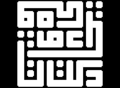 Dekat Tapi Jauh (REKA KUFI) Tags: arabic calligraphy malay ...