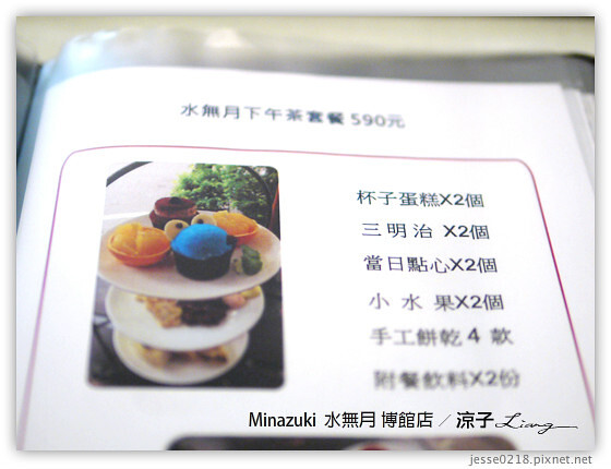Minazuki  水無月 博館店 28