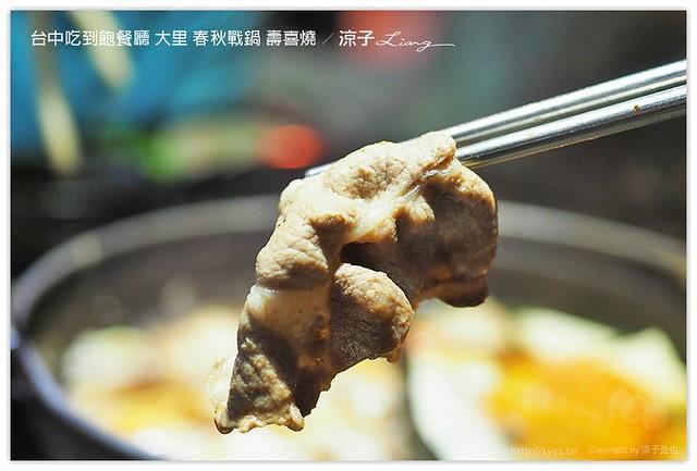 台中吃到飽餐廳 大里 春秋戰鍋 壽喜燒 41