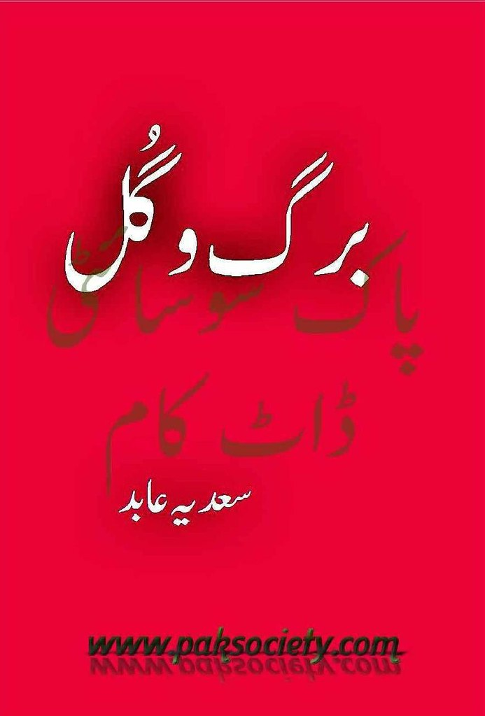 Barg O Gul is a very well written complex script novel by Sadia Abid which depicts normal emotions and behaviour of human like love hate greed power and fear , Sadia Abid is a very famous and popular specialy among female readers
