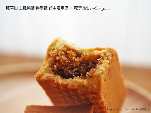 旺萊山 土鳳梨酥 伴手禮 台中逢甲店 71