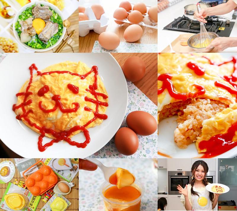 日本雞蛋來台灣【日本雞蛋】日本雞蛋來台灣上市,蛋包飯、雞蛋布丁、溫泉蛋、丼飯等雞蛋料理分享