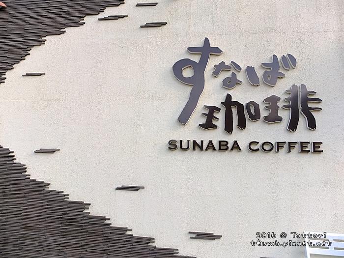 2016鳥取sunaba1.JPG