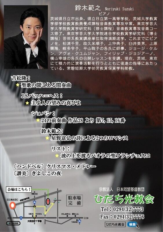 2012-クリスマスコンサート裏