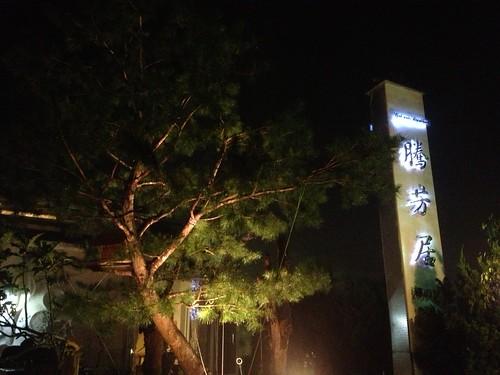 溪頭.騰芳居民宿