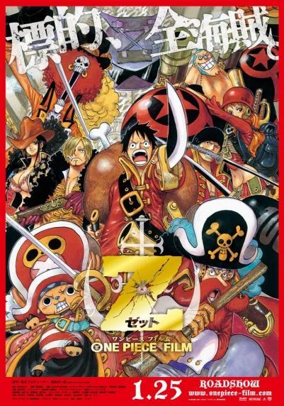 121221(2) – 衝破14億日圓票房《航海王電影:Z》將在2013/1/25台灣首映,「田中真弓」1/19來台宣傳!
