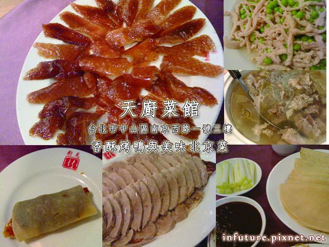 天廚菜館,香酥烤鴨與美味北京菜