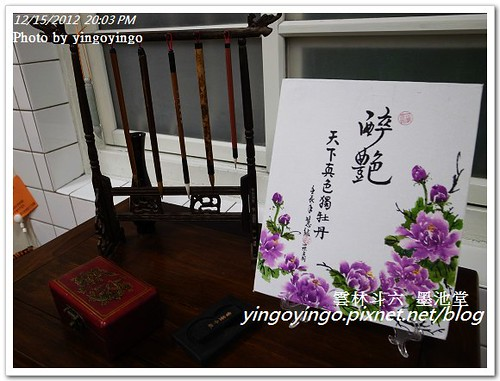雲林斗六_墨池堂20121215_R0010977