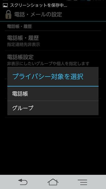 Screenshot_2012-12-26-15-54-35